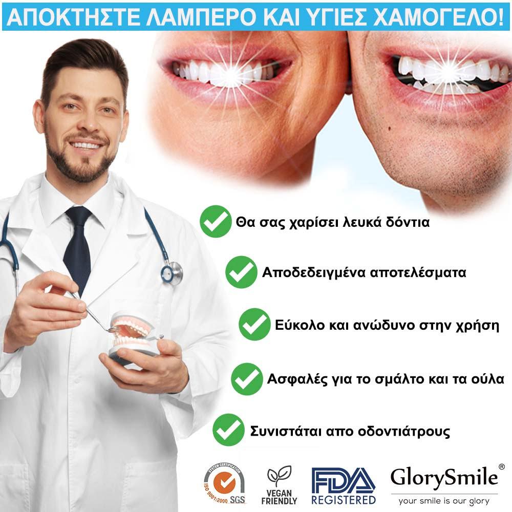 KIT Λεύκανσης Δοντιών Για Λεύκανσης Δοντιών Στο Σπίτι GlorySmile