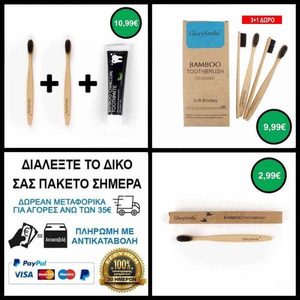 Bamboo Οδοντόβουρτσα - Leukansi Dontion GlorySmile Greece