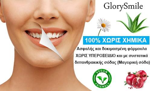 Λεύκανση Δοντιών Με KIT Λεύκανσης Δοντιών Glorysmile