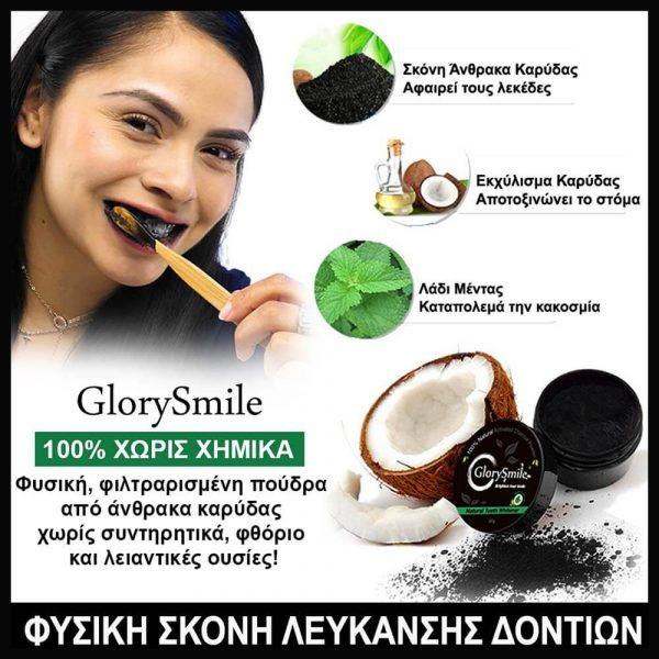 Σκόνη Ενεργού Άνθρακα Καρύδας Για Φυσική Λευκανσή Δοντιών