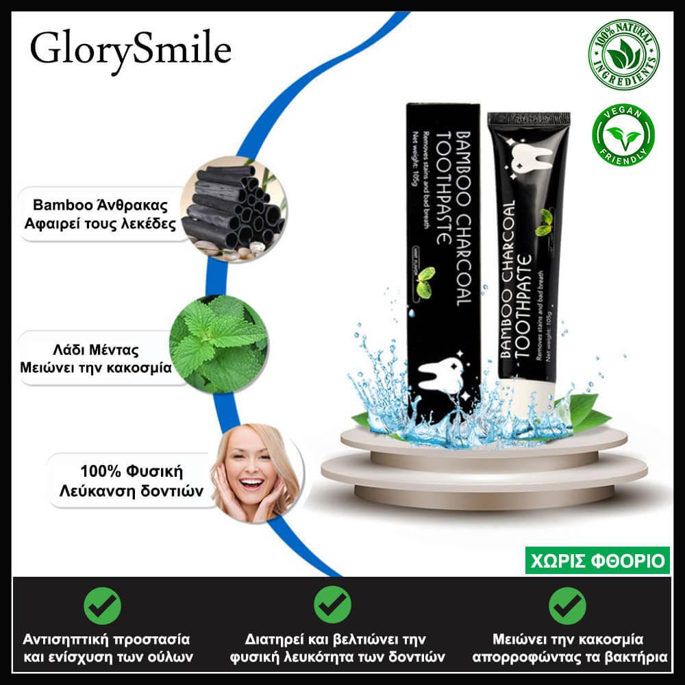 Οδοντόκρεμα Λεύκανσης Δοντιών Με Ενεργό Άνθρακα