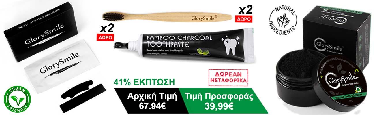 προϊόντα λεύκανσης δοντιών οικονομικό πακέτο